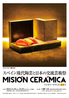 mishion-ceramica.jpg